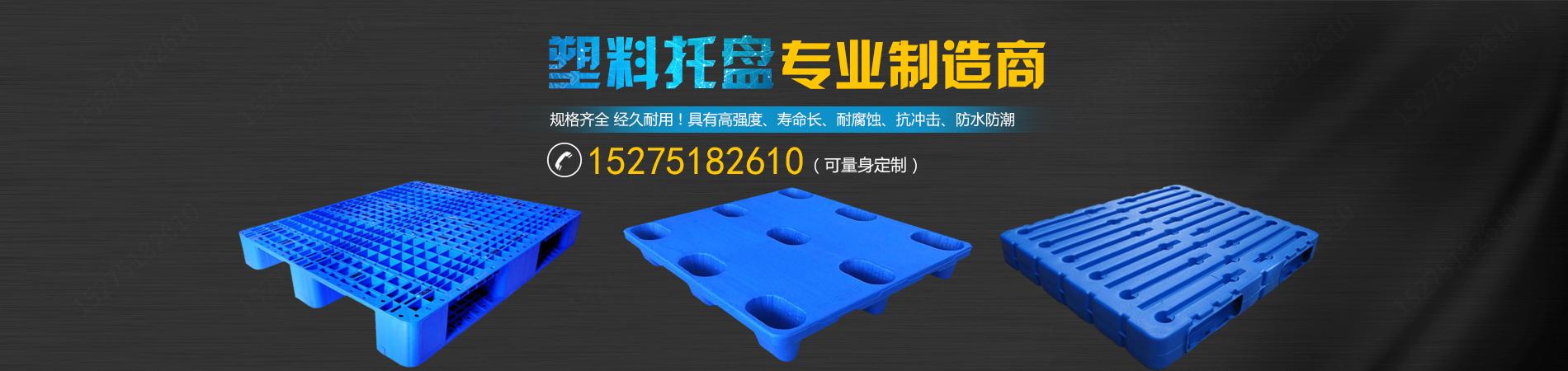 塑料雷竞技网站厂家、陕西塑料雷竞技网站、山东塑料雷竞技网站、成都塑料雷竞技网站