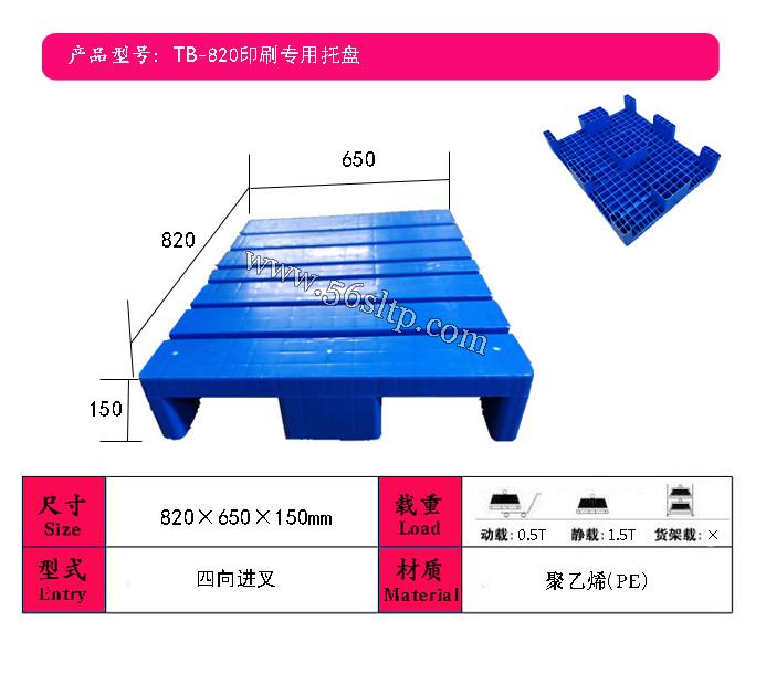 820印刷叉车塑料M88明陞